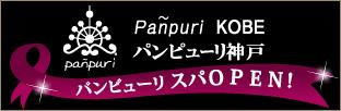 パンピューリ神戸パンピュリースパOPEN