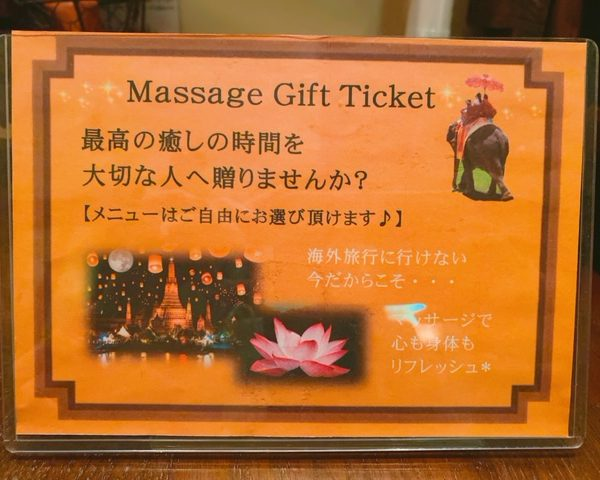 ★Massage Gift Ticket★ 画像